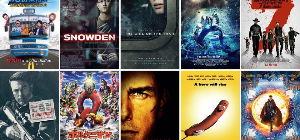 ดูหนัง เลือกดูได้ฟรี ๆ ที่moviethai.com
